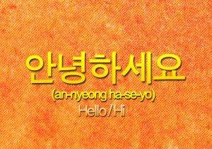 An-nyeong Ha-se-yo
